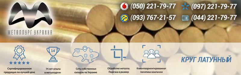 Купить пруток (круг) латунный в Киеве