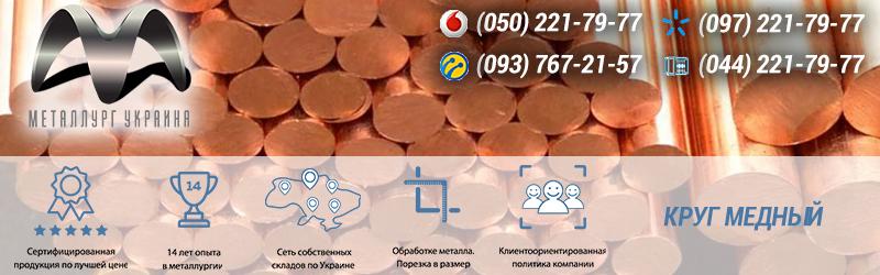 Купить круг (прут, кругляк) медный Киев