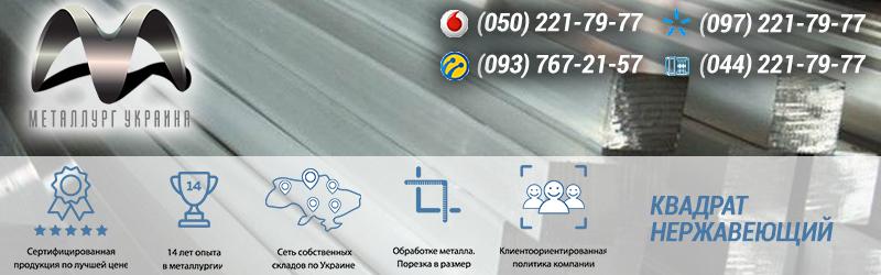 Купить квадрат нержавеющий Киев