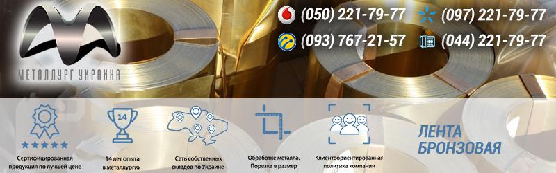 Купить бронзовую ленту цена в Киеве
