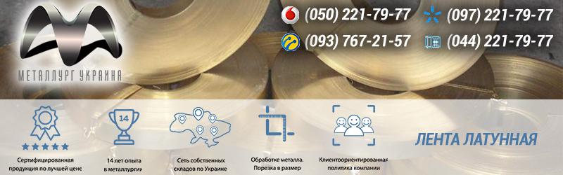 Купить латунную ленту в Киеве