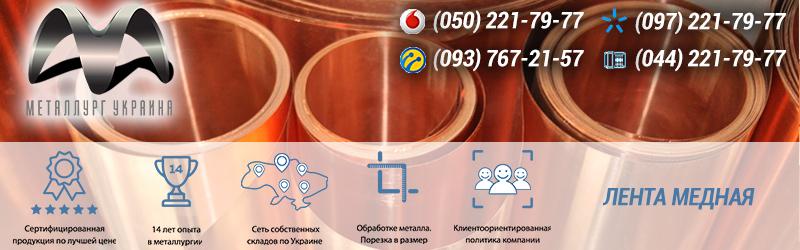 Медная лента купить Киев