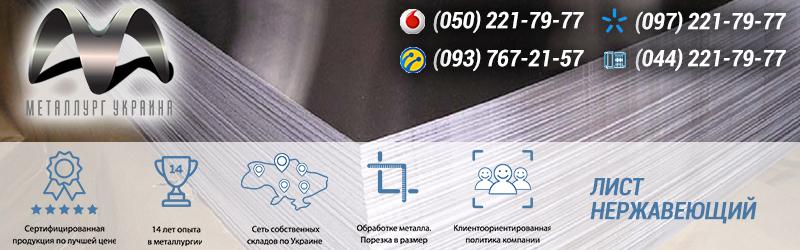 Нержавеющая сталь лист купить в Киеве