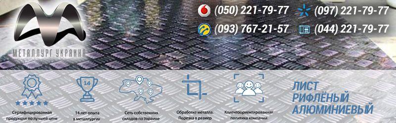 Алюминиевый лист квинтет (апельсиновая корка) цена в Украине