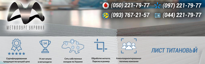 Купить титановый лист Киев