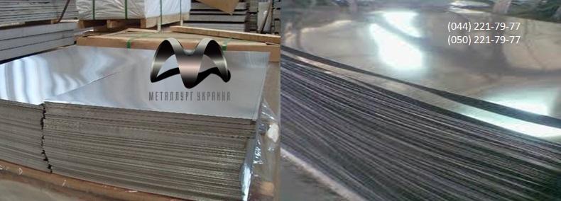 Алюминиевый лист марка В95
