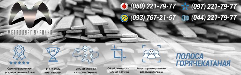 Купить полосу стальную в Киеве