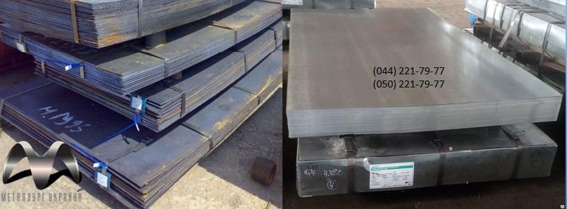 Лист горячекатаный сталь 20. Цена от 24300 грн/тонна
