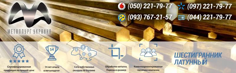 Купить латунный шестигранник в Киеве
