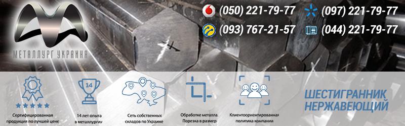 Купить шестигранник нержавеющий цена в Украине