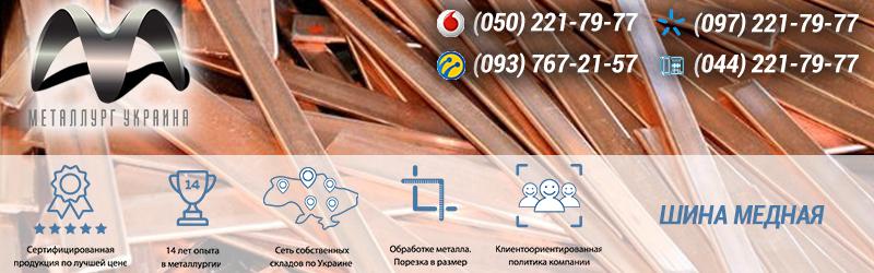 медная шина купить украина