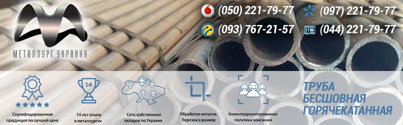 Купить трубу бесшовную горячекатаную в Украине