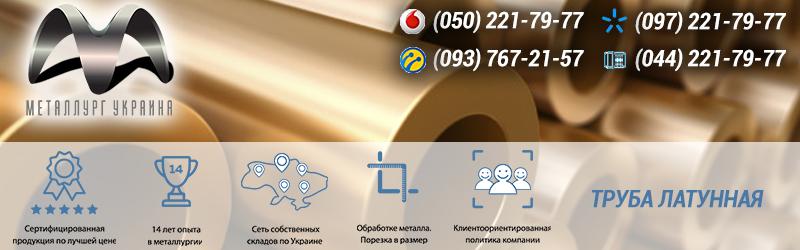 Купить латунную трубу в Украине