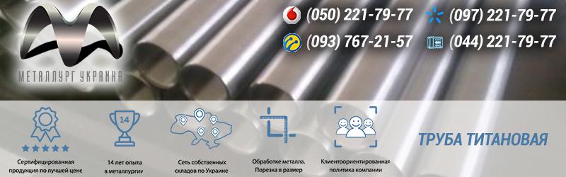 Купить трубу титановую Киев
