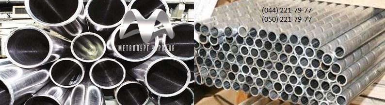 Труба алюминиевая Д16