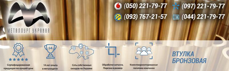Бронзовые втулки купить в Украине