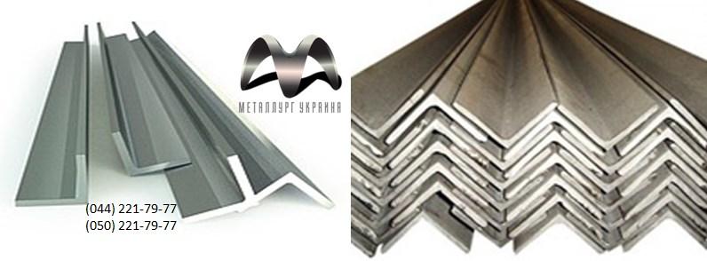 Уголок алюминиевый В95